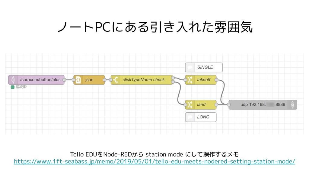 ノートPCにある引き入れた雰囲気 Tello EDUをNode-REDから station m...