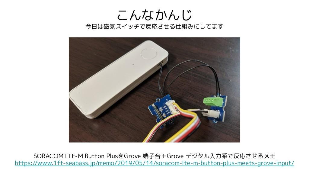 こんなかんじ 今日は磁気スイッチで反応させる仕組みにしてます SORACOM LTE-M Bu...