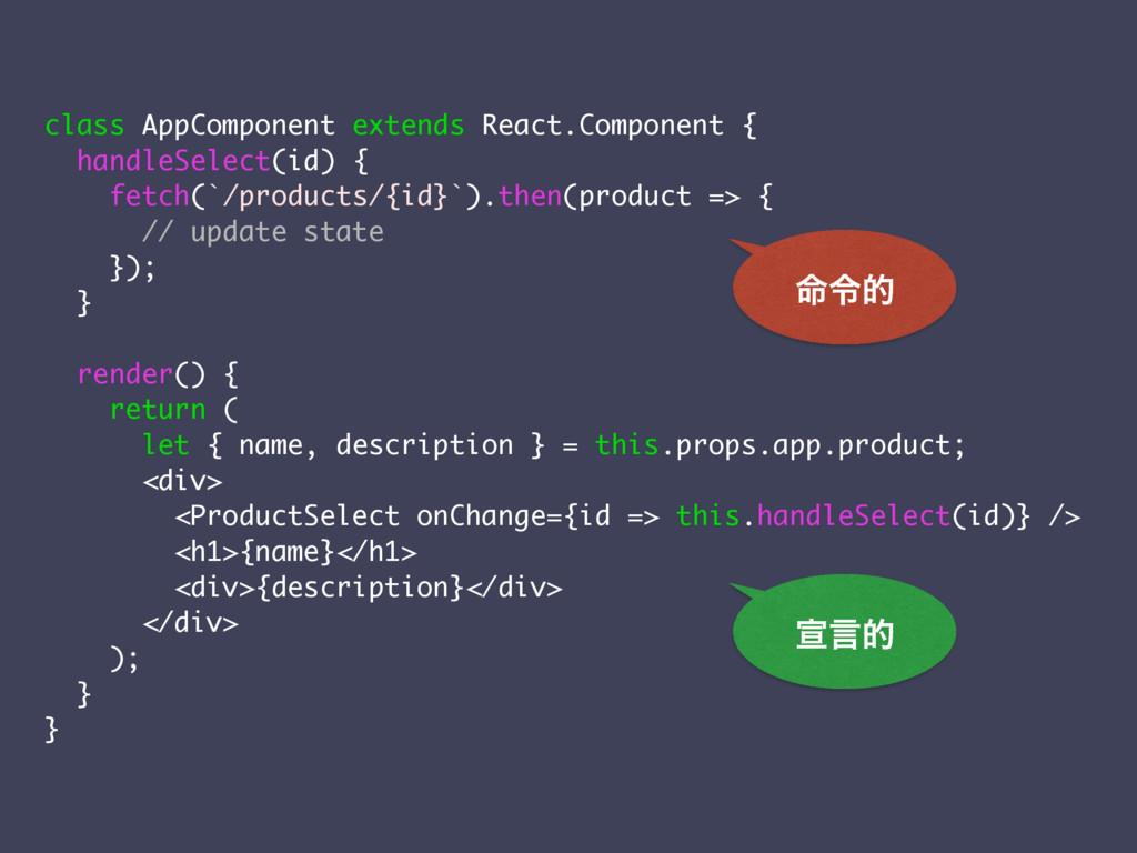 class AppComponent extends React.Component { ha...