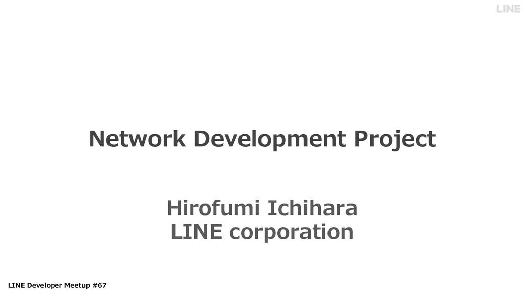 LINE Developer Meetup #67 Network Development P...