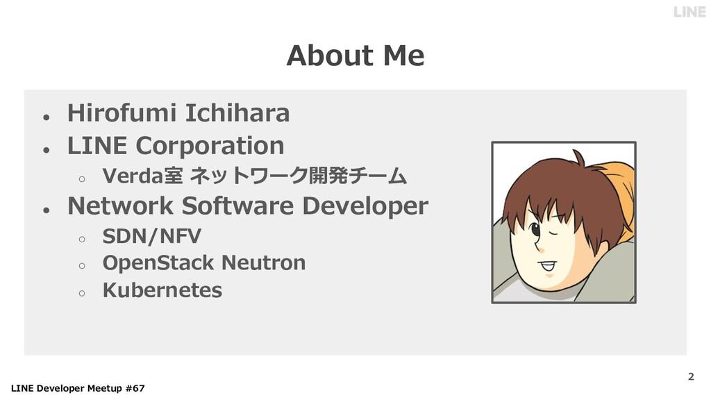LINE Developer Meetup #67 About Me ● Hirofumi I...