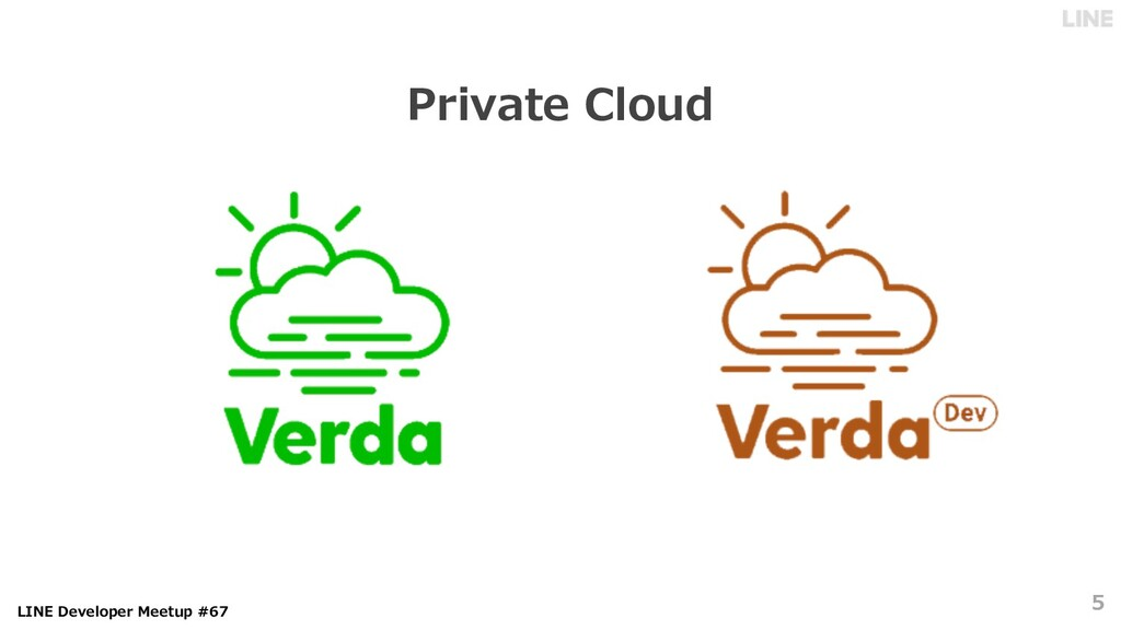 LINE Developer Meetup #67 Private Cloud 5