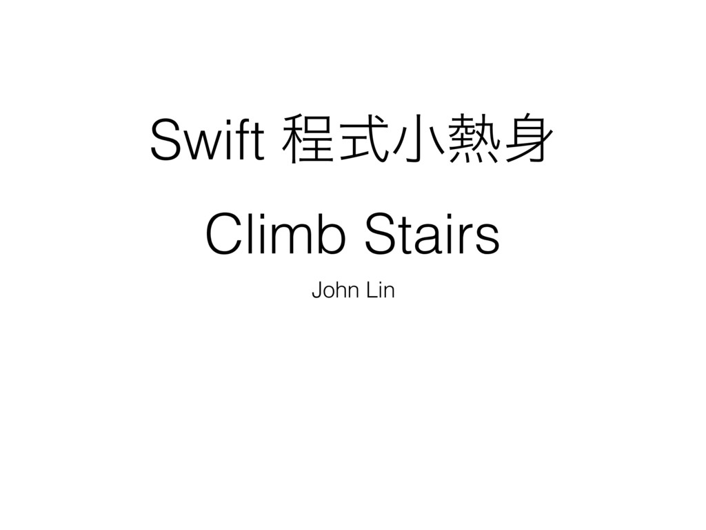 Swift ఔࣜখ Climb Stairs John Lin