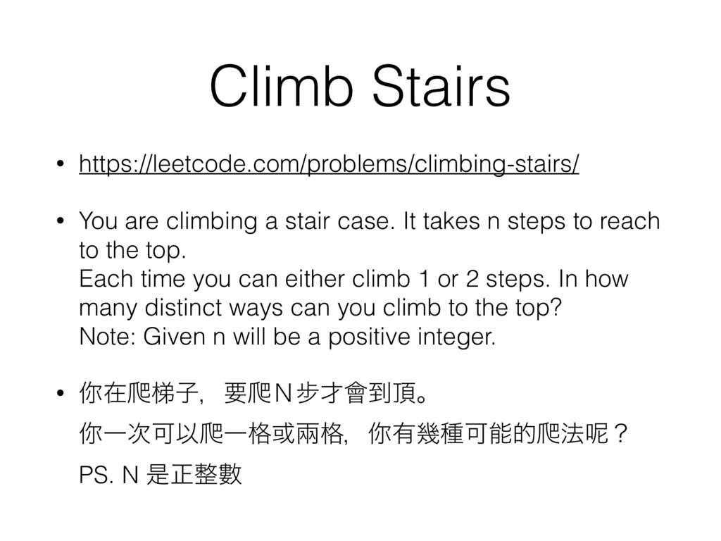 Climb Stairs • https://leetcode.com/problems/cl...