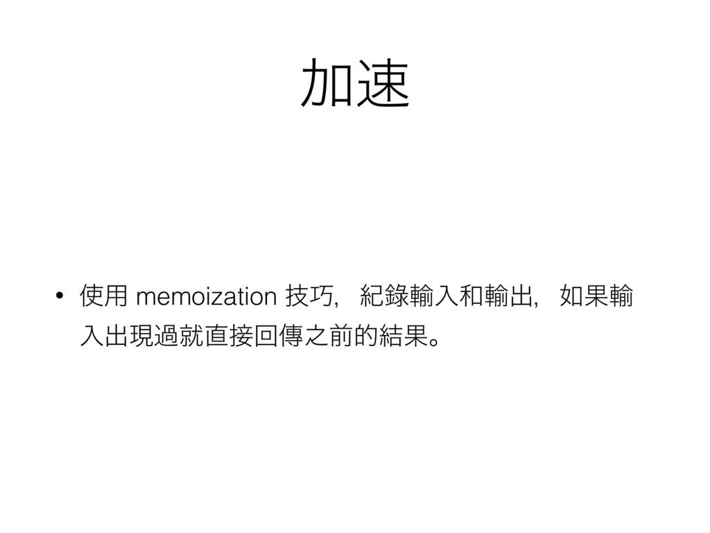 Ճ • ༻ memoization ٕɼل㑚༌ೖ༌ग़ɼՌ༌ ೖग़ݱաबճၚ೭લత...