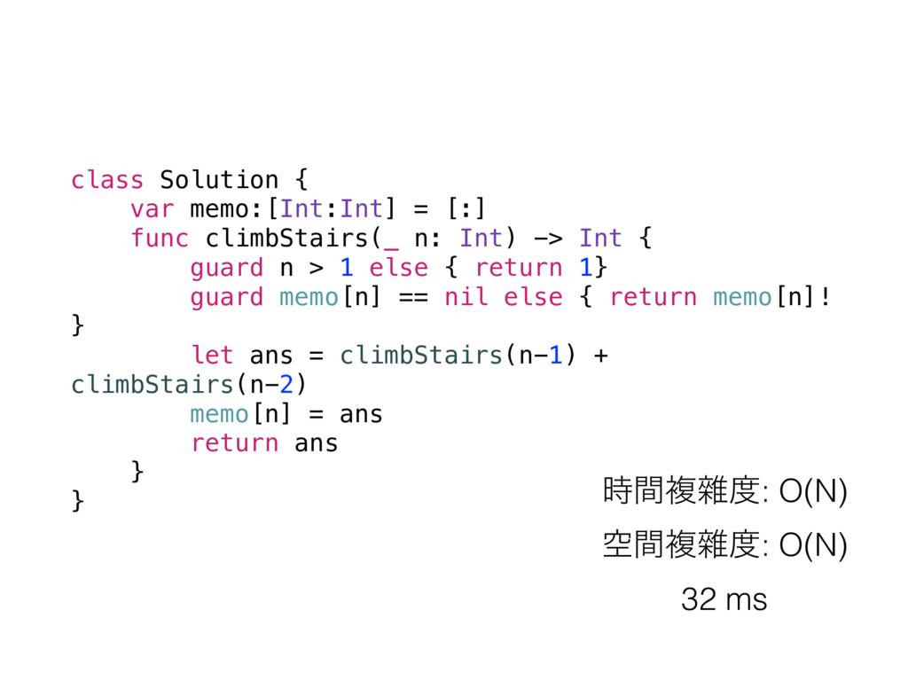 class Solution { var memo:[Int:Int] = [:] func ...