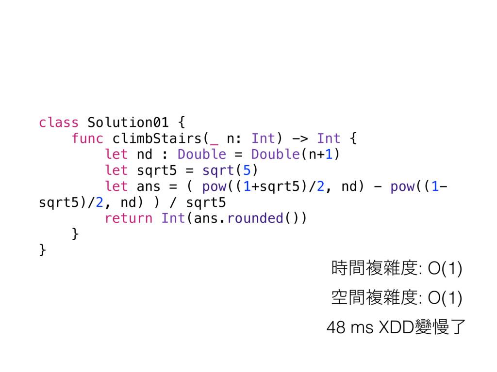 class Solution01 { func climbStairs(_ n: Int) -...