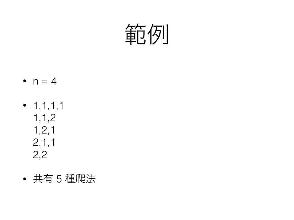 ൣྫ • n = 4 • 1,1,1,1 1,1,2 1,2,1 2,1,1 2,2 ...