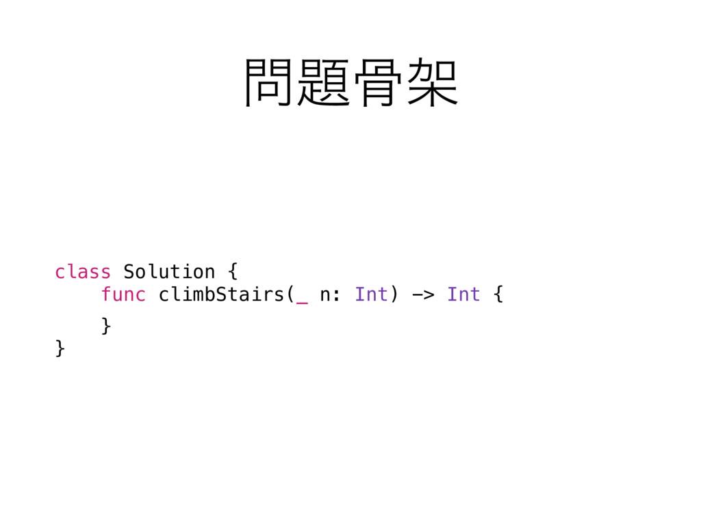 ࠎՍ class Solution { func climbStairs(_ n: Int...