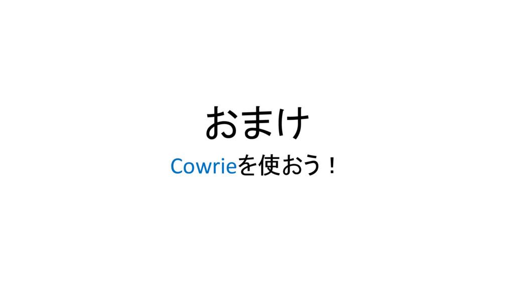 おまけ Cowrieを使おう!