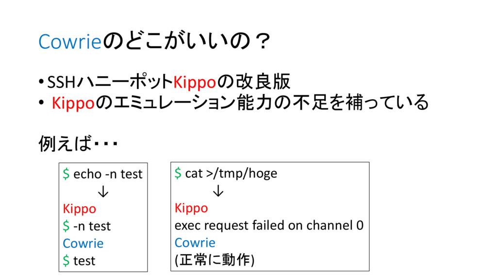 Cowrieのどこがいいの? •SSHハニーポットKippoの改良版 • Kippoのエミュレ...