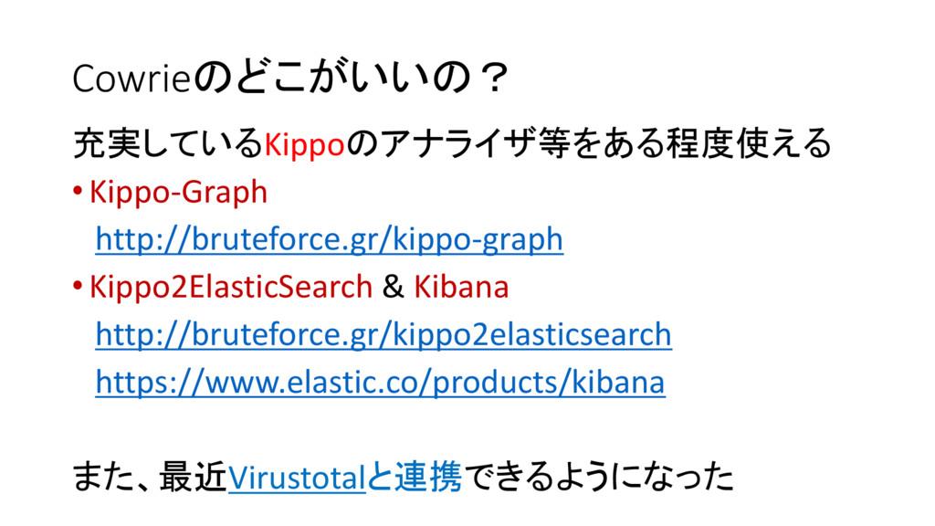 Cowrieのどこがいいの? 充実しているKippoのアナライザ等をある程度使える •Kipp...