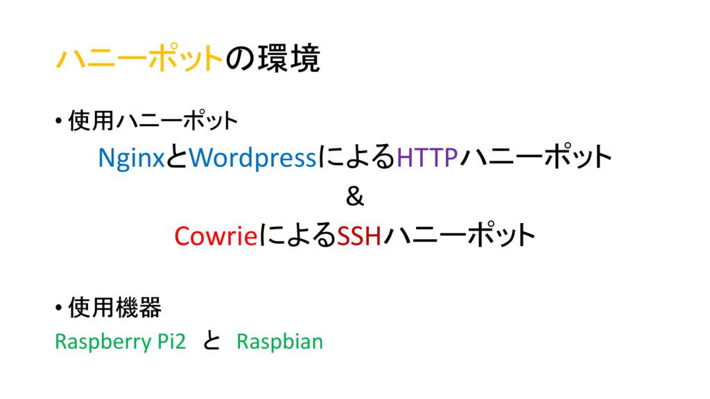 ハニーポットの環境 • 使用ハニーポット NginxとWordpressによるHTTPハニーポ...