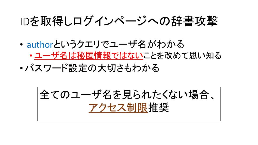 IDを取得しログインページへの辞書攻撃 • authorというクエリでユーザ名がわかる • ユ...