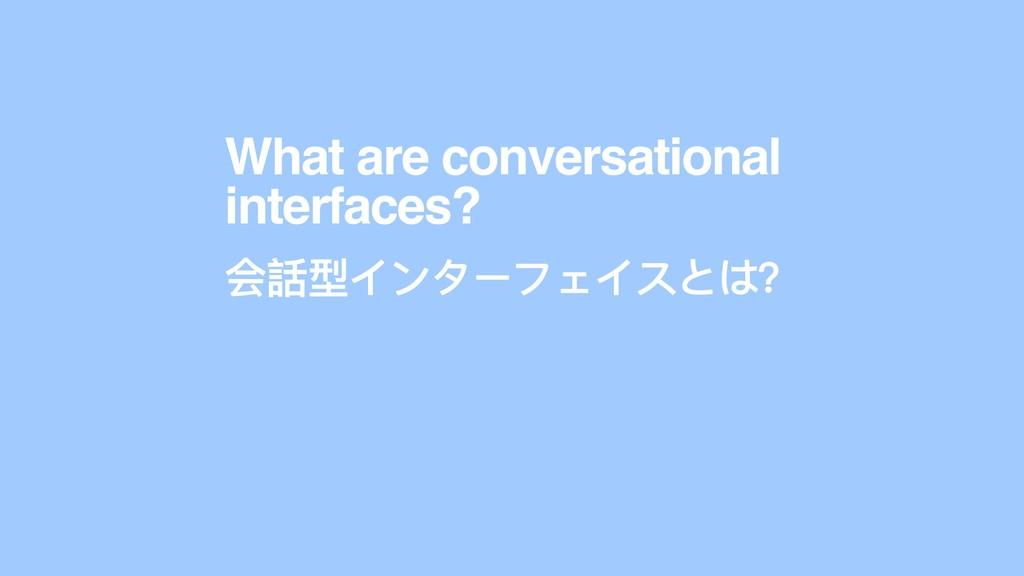 What are conversational interfaces? տ扖ࣳαЀόЄϢδαφ...