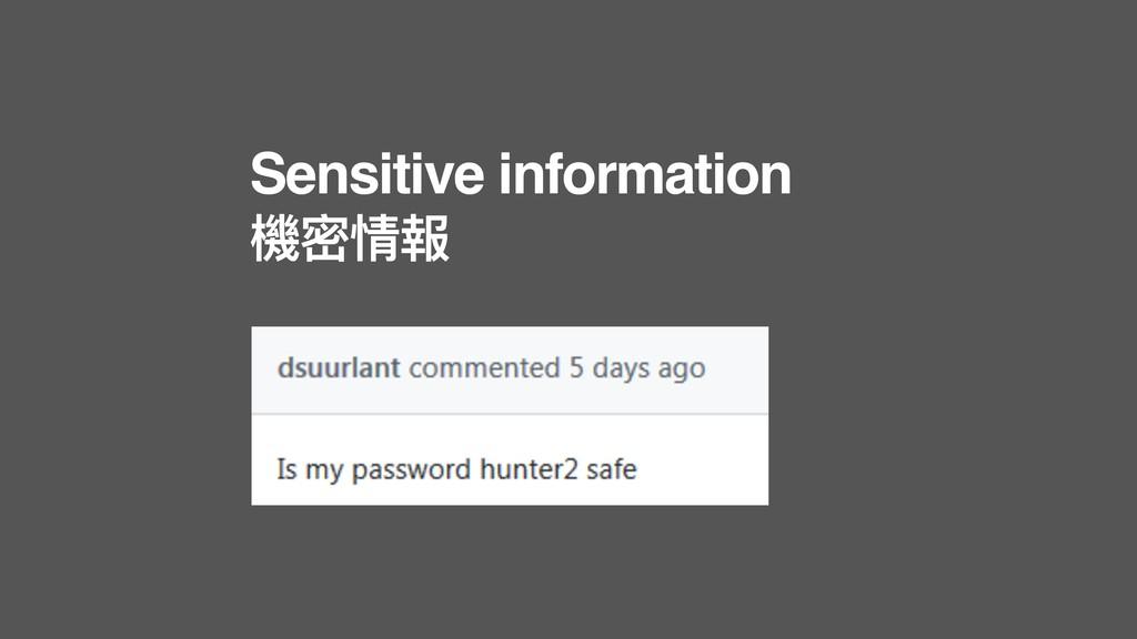 Sensitive information 䱛ੂఘ䁭