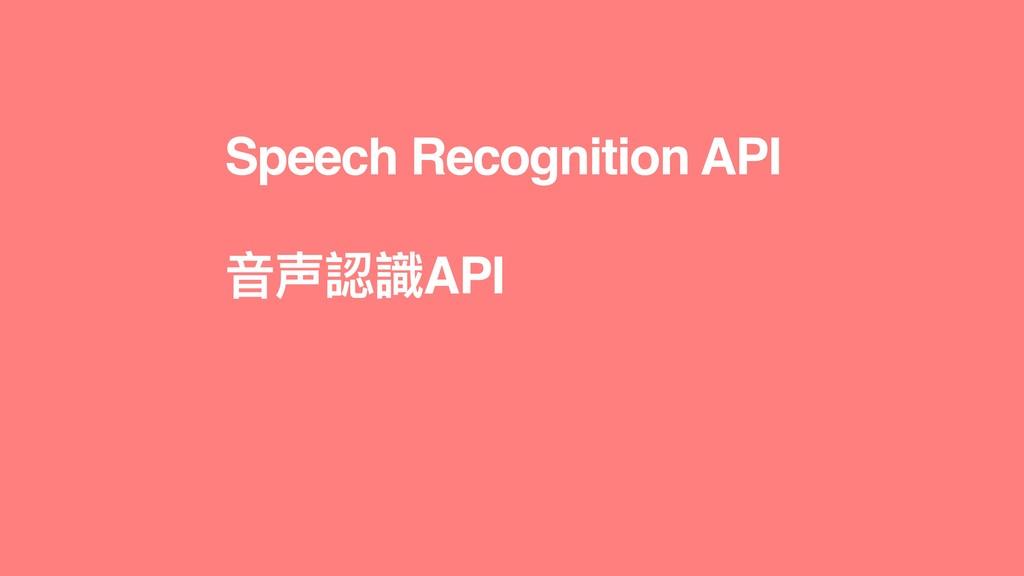 Speech Recognition API ᶪ्扯挷API