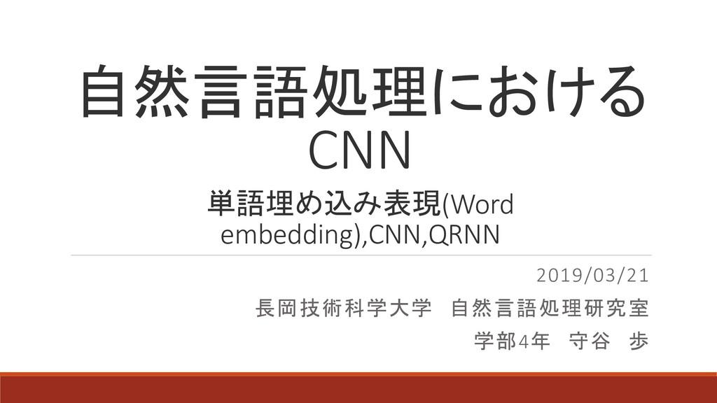 自然言語処理における CNN 2019/03/21 長岡技術科学大学 自然言語処理研究室 学部...