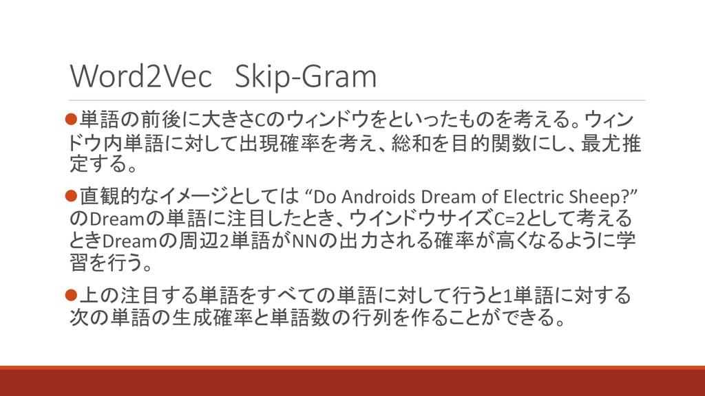 Word2Vec Skip-Gram ⚫単語の前後に大きさCのウィンドウをといったものを考える...