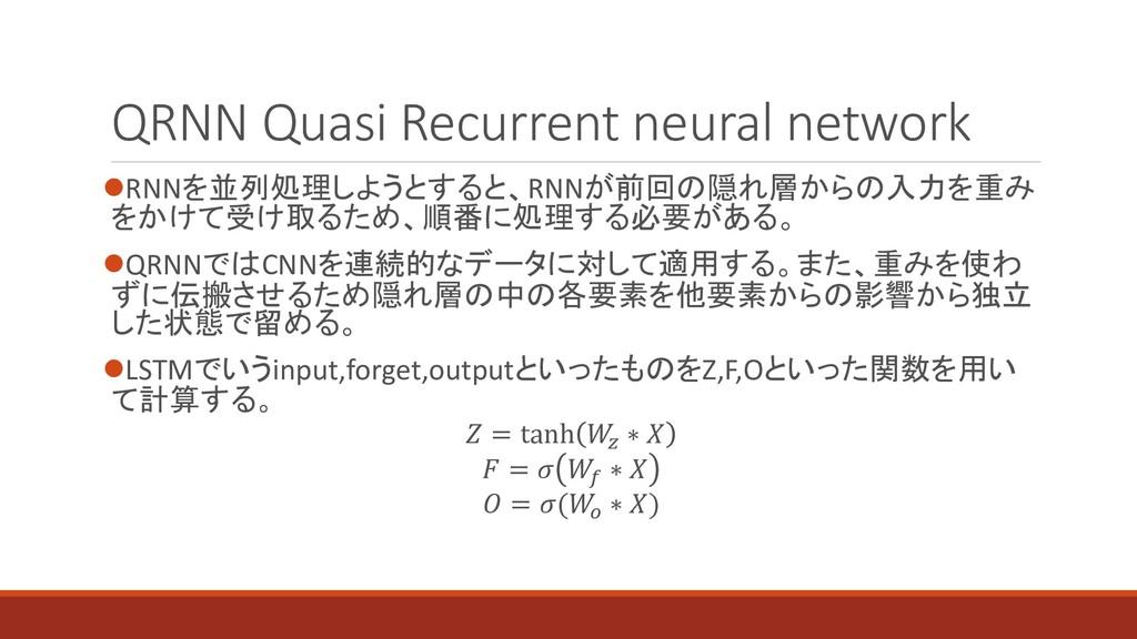 QRNN Quasi Recurrent neural network ⚫RNNを並列処理しよ...