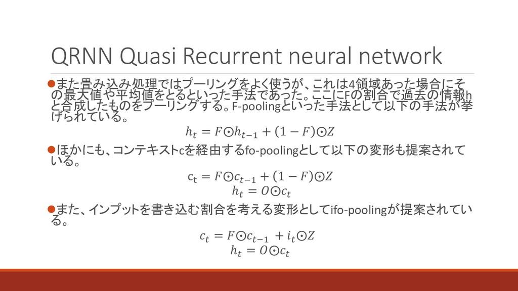 QRNN Quasi Recurrent neural network ⚫また畳み込み処理では...