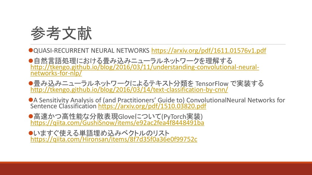 参考文献 ⚫QUASI-RECURRENT NEURAL NETWORKS https://a...