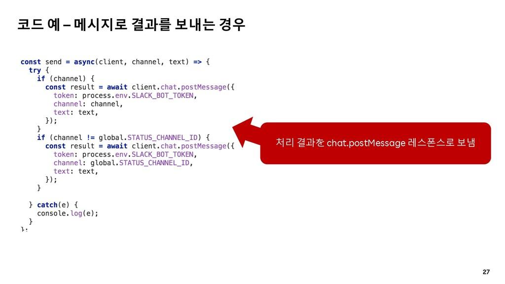 27 코드 예 – 메시지로 결과를 보내는 경우 처리 결과を chat.postMessa...