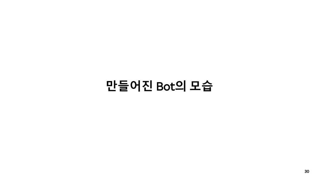 30 만들어진 Bot의 모습