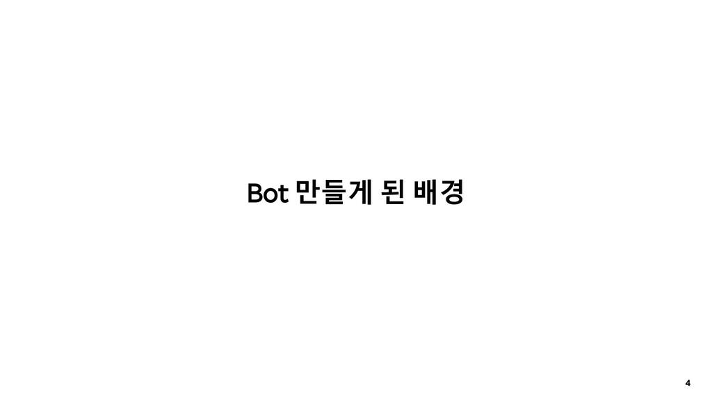 4 Bot 만들게 된 배경