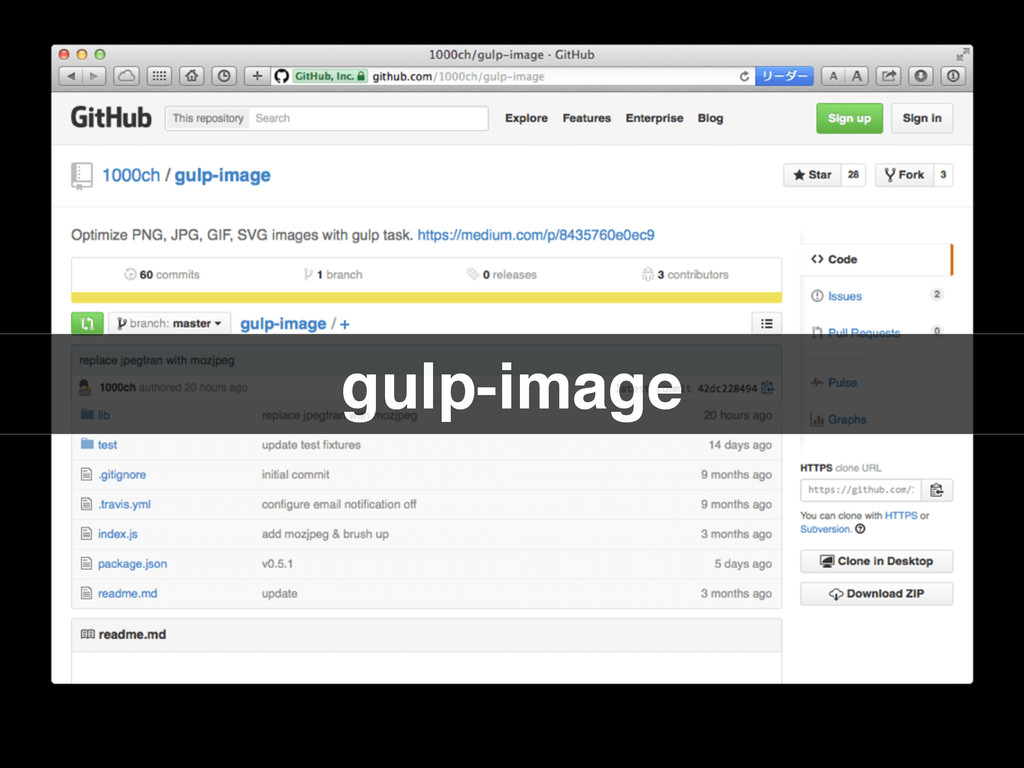 gulp-image