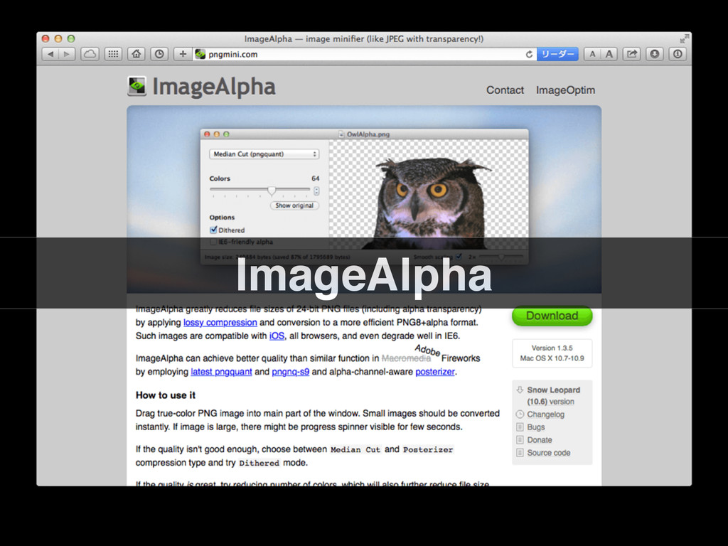 ImageAlpha