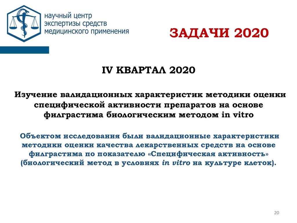 IV КВАРТАЛ 2020 Изучение валидационных характер...