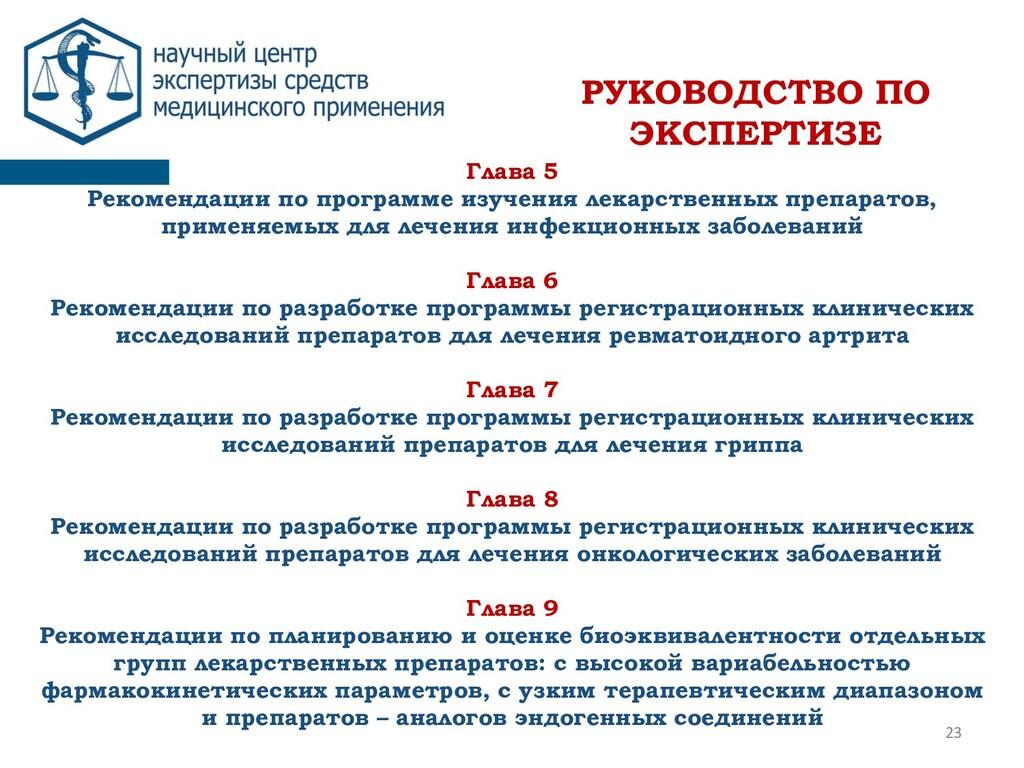 Глава 5 Рекомендации по программе изучения лека...