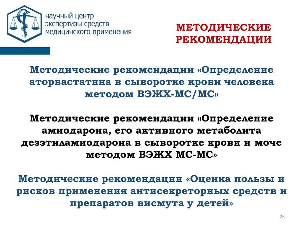 Методические рекомендации «Определение аторваст...