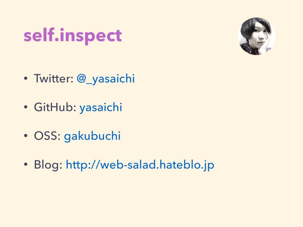 self.inspect • Twitter: @_yasaichi • GitHub: ya...