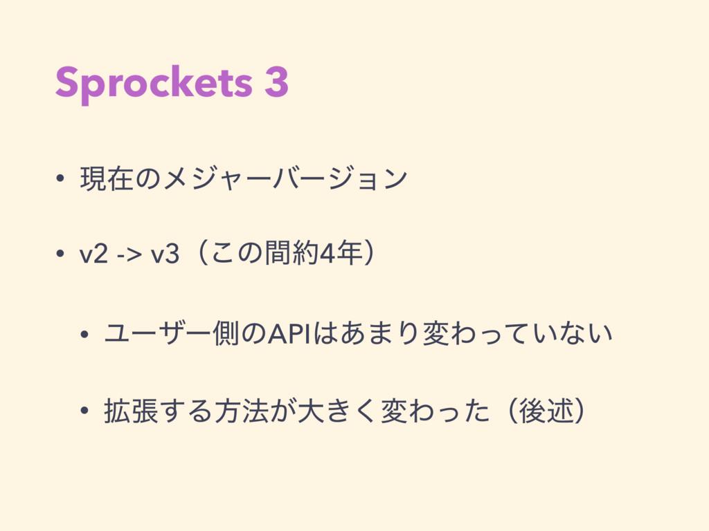 Sprockets 3 • ݱࡏͷϝδϟʔόʔδϣϯ • v2 -> v3ʢ͜ͷؒ4ʣ •...