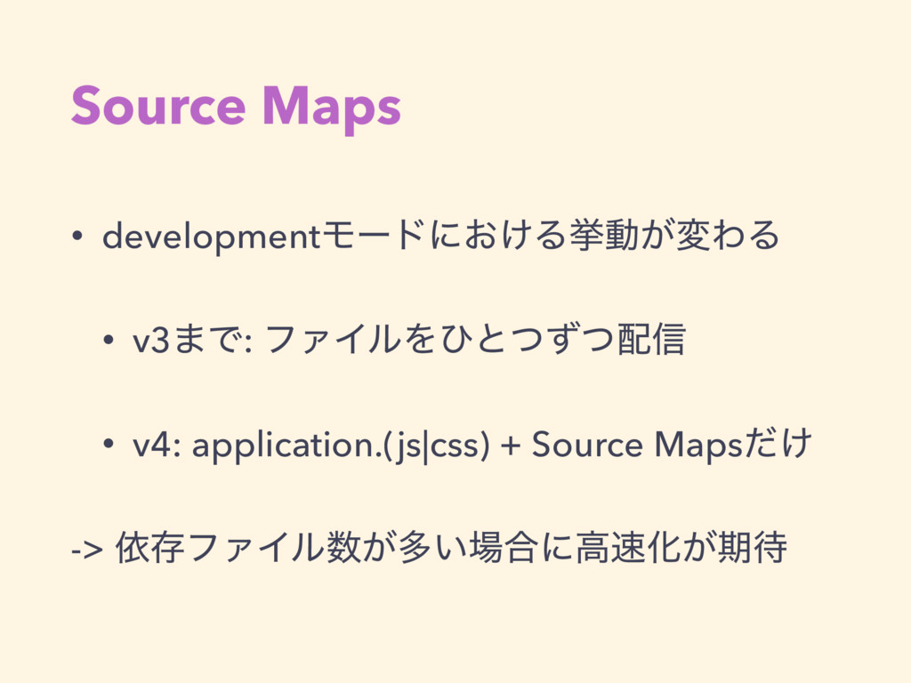 Source Maps • developmentϞʔυʹ͓͚Δڍಈ͕มΘΔ • v3·Ͱ: ...
