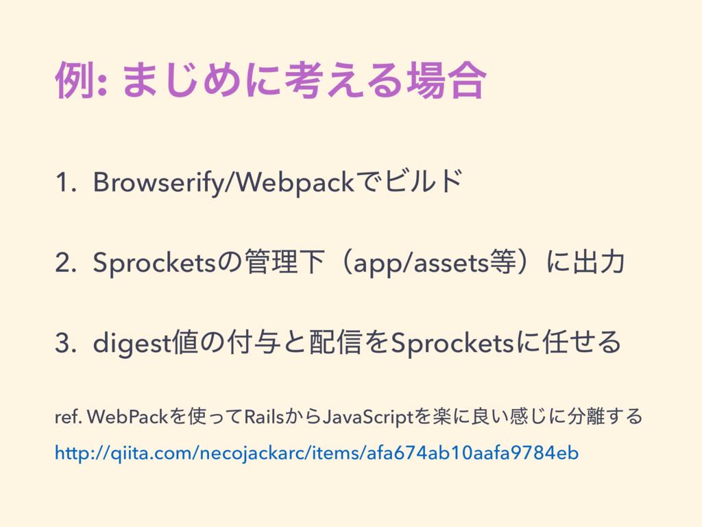 ྫ: ·͡Ίʹߟ͑Δ߹ 1. Browserify/WebpackͰϏϧυ 2. Sproc...