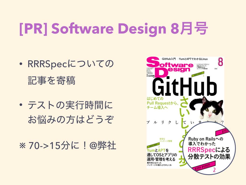 [PR] Software Design 8݄߸ • RRRSpecʹ͍ͭͯͷ هΛدߘ •...