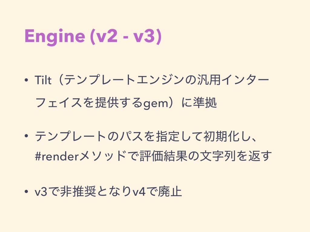 Engine (v2 - v3) • TiltʢςϯϓϨʔτΤϯδϯͷ൚༻Πϯλʔ ϑΣΠεΛ...