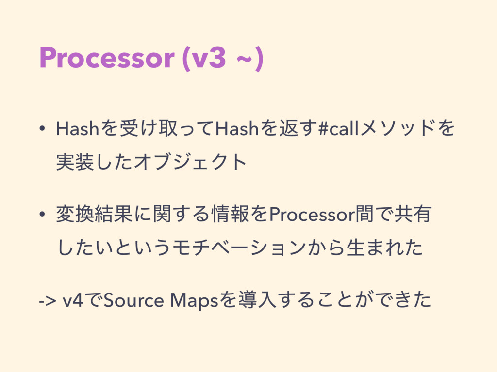 Processor (v3 ~) • HashΛड͚औͬͯHashΛฦ͢#callϝιουΛ ...
