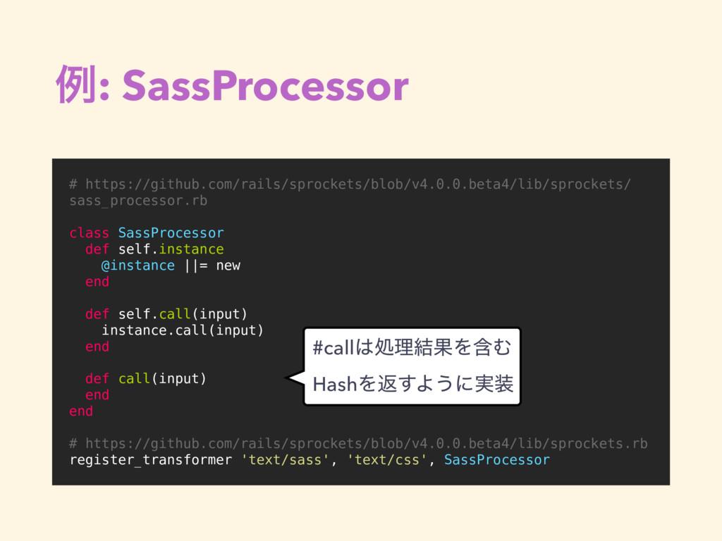 ྫ: SassProcessor # https://github.com/rails/spr...