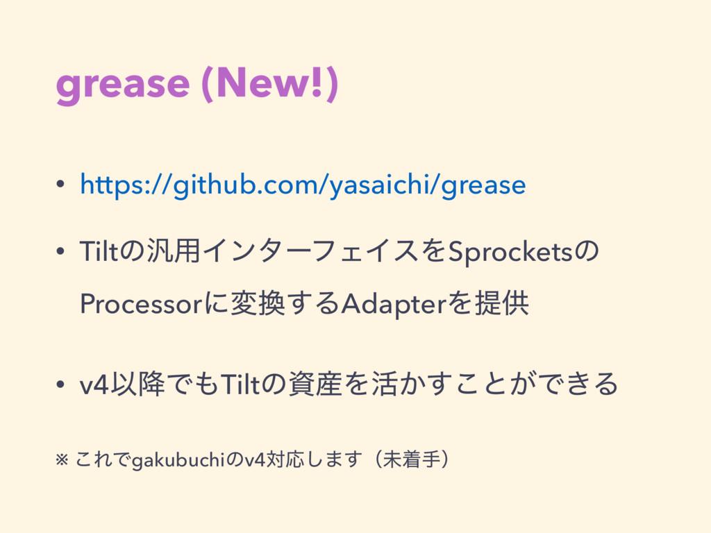 grease (New!) • https://github.com/yasaichi/gre...