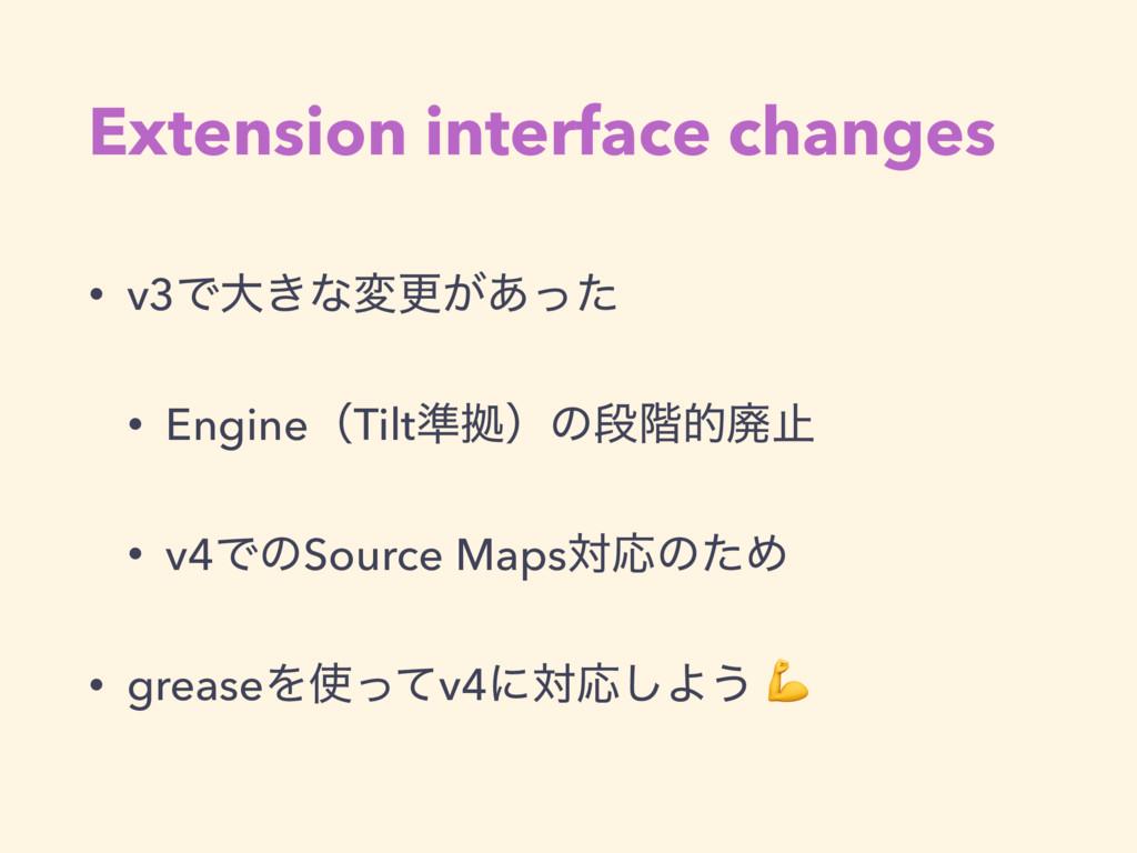 Extension interface changes • v3Ͱେ͖ͳมߋ͕͋ͬͨ • En...