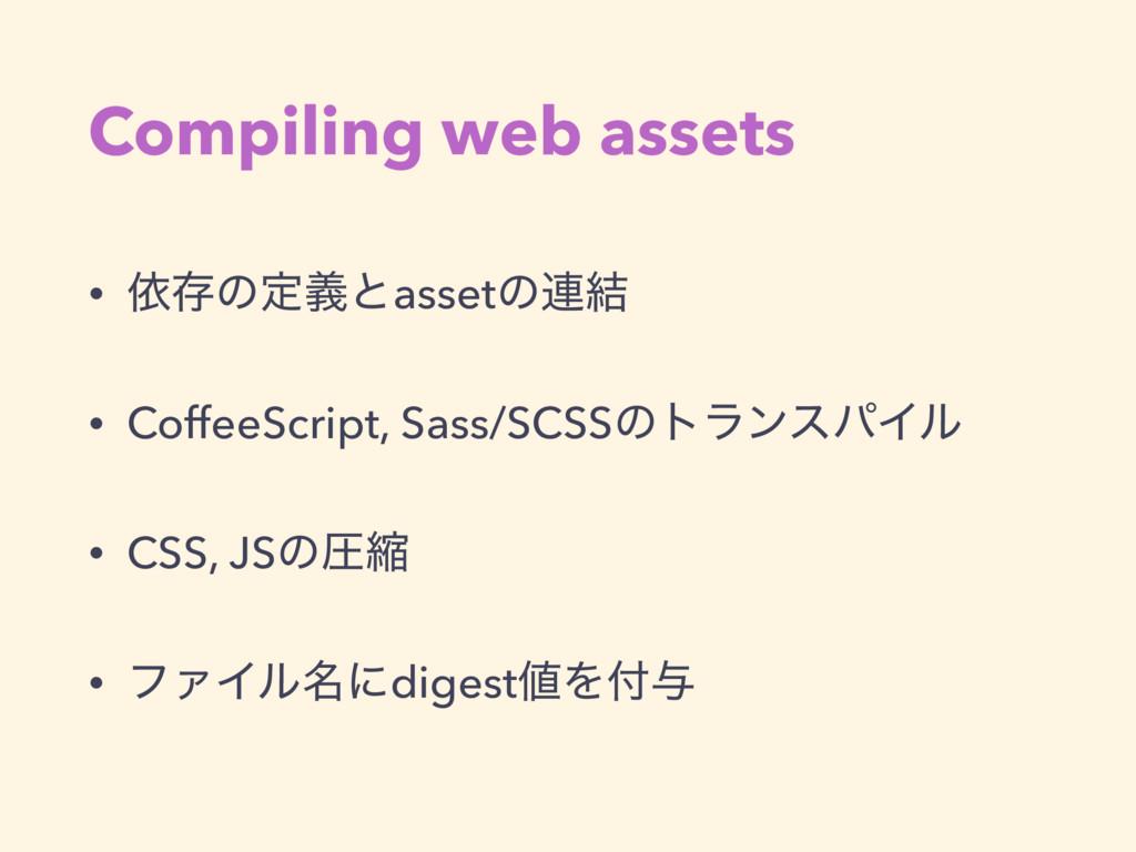 Compiling web assets • ґଘͷఆٛͱassetͷ࿈݁ • CoffeeS...