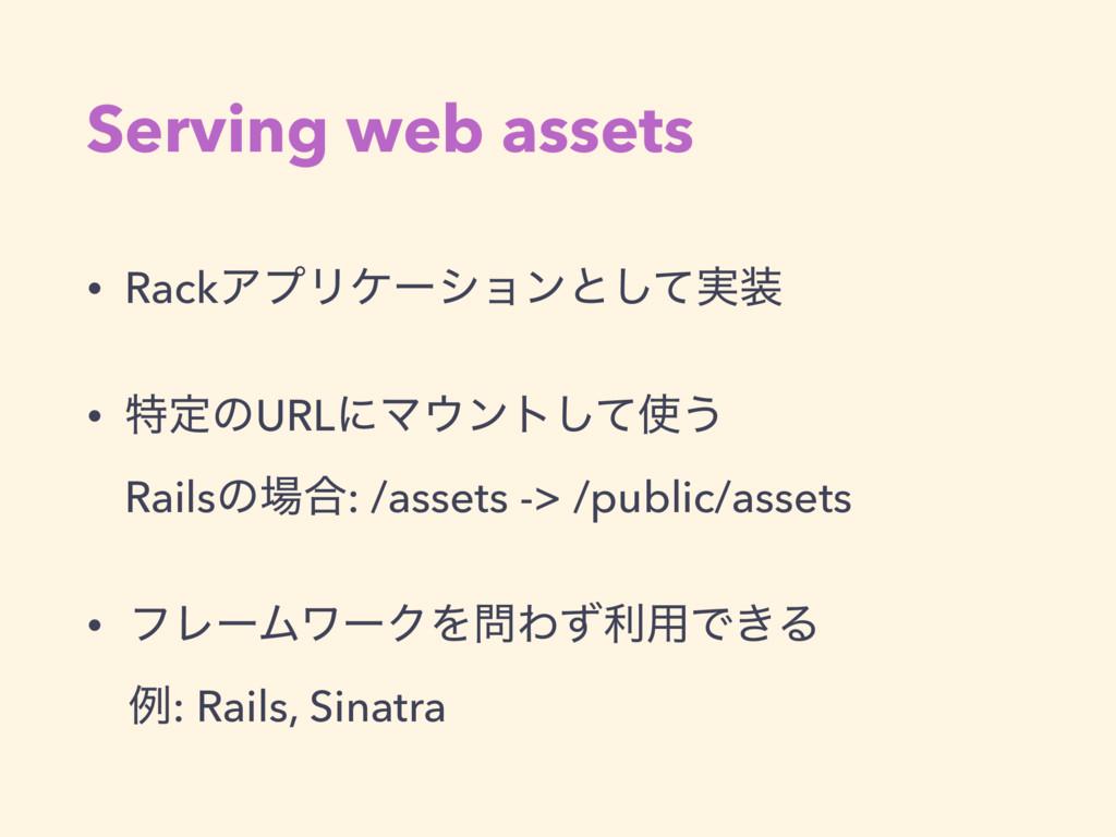 Serving web assets • RackΞϓϦέʔγϣϯͱ࣮ͯ͠ • ಛఆͷURL...