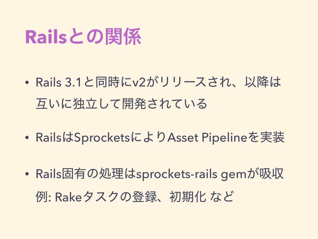 Railsͱͷؔ • Rails 3.1ͱಉʹv2͕ϦϦʔε͞ΕɺҎ߱ ޓ͍ʹಠཱͯ͠...