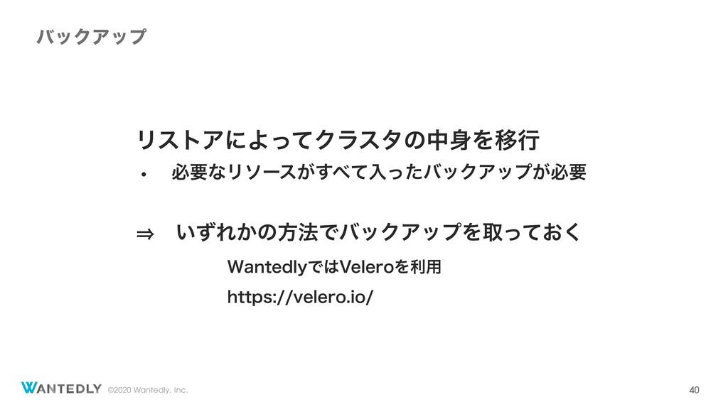 ©2020 Wantedly, Inc. όοΫΞοϓ ϦετΞʹΑͬͯΫϥελͷதΛҠߦ...