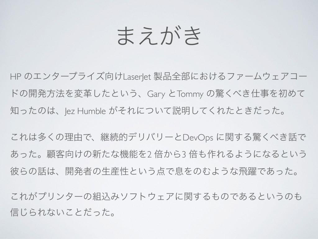 ·͕͖͑ HP ͷΤϯλʔϓϥΠζ͚LaserJet શ෦ʹ͓͚ΔϑΝʔϜΣΞίʔ υ...
