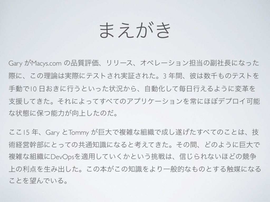 ·͕͖͑ Gary ͕Macys.com ͷ࣭ධՁɺϦϦʔεɺΦϖϨʔγϣϯ୲ͷ෭ࣾʹͳ...